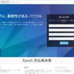 Epoch.comの退会手続を日本語解説します。